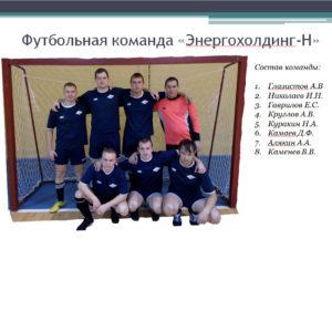 komanda-futbol